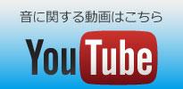 YouTubeチャンネルのイメージ